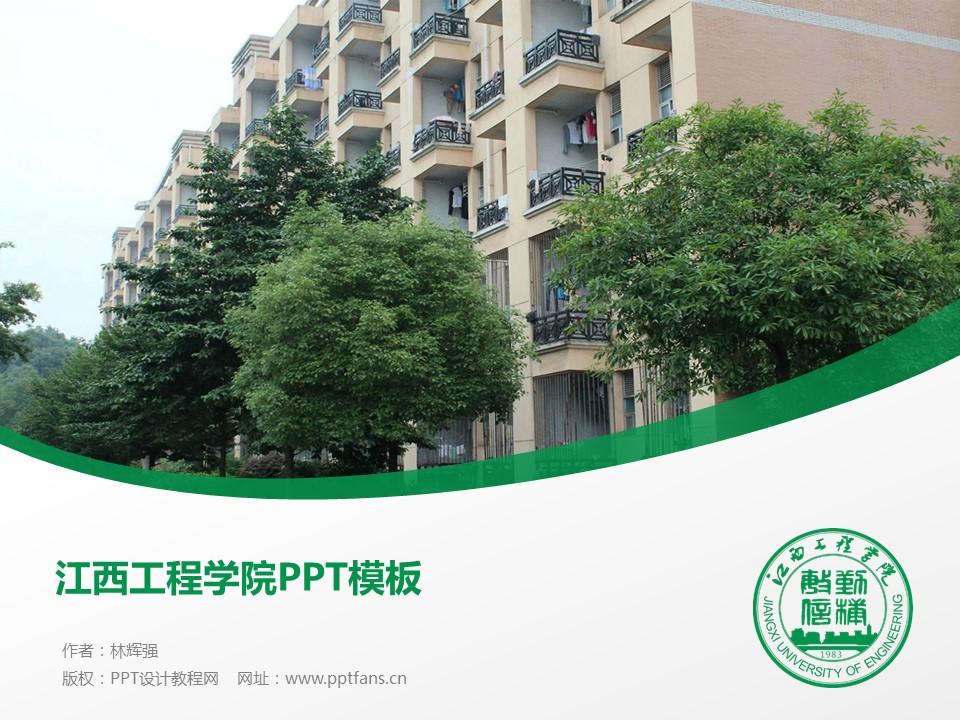 江西工程学院PPT模板下载_幻灯片预览图1