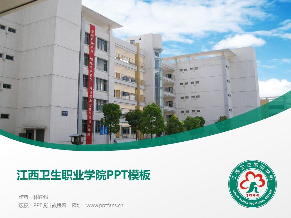 江西卫生职业学院PPT模板下载_幻灯片预览图1