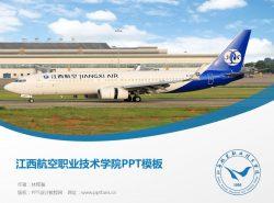 江西航空职业技术学院PPT模板下载