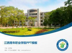 江西青年职业学院PPT模板下载
