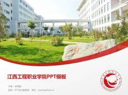 江西工程职业学院PPT模板下载