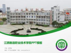 江西制造职业技术学院PPT模板下载