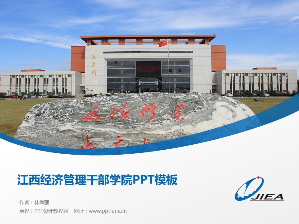 江西经济管理干部学院PPT模板下载_幻灯片预览图1