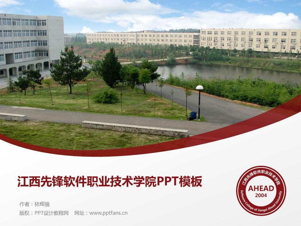 江西先锋软件职业技术学院PPT模板下载_幻灯片预览图1