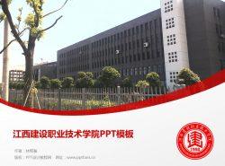 江西建设职业技术学院PPT模板下载