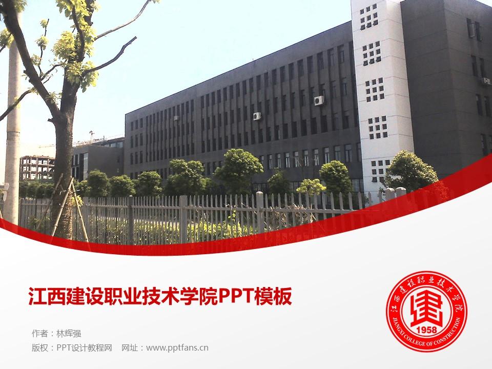 江西建设职业技术学院PPT模板下载_幻灯片预览图1