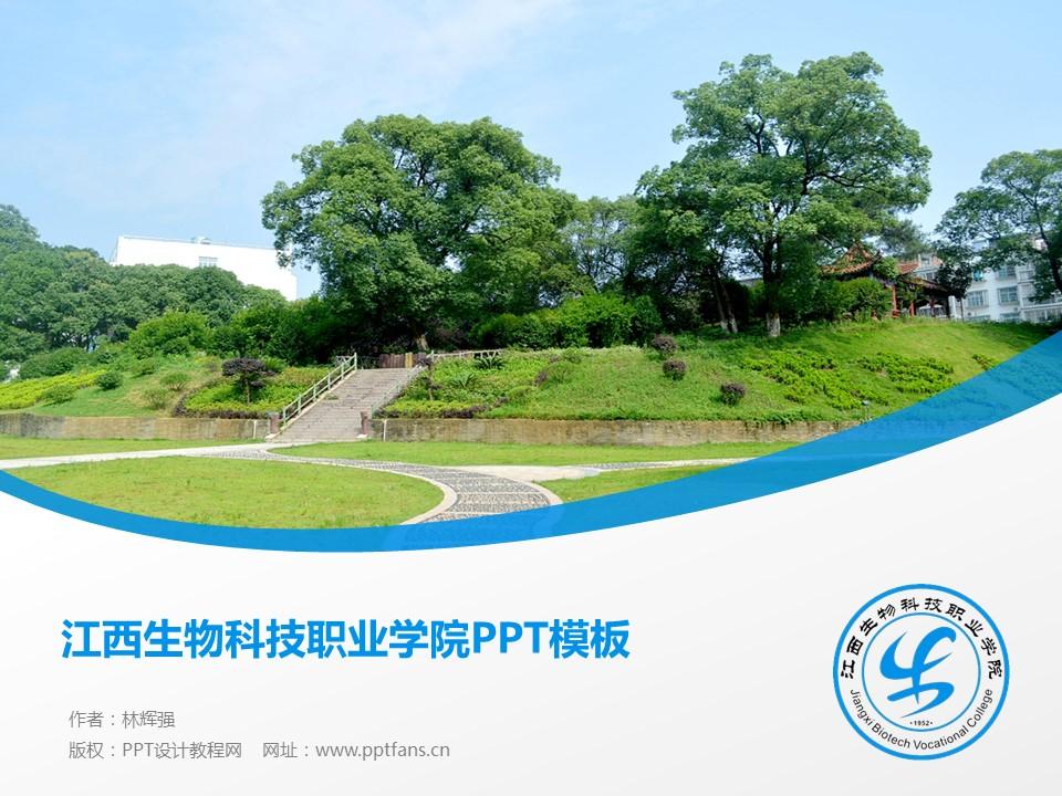 江西生物科技职业学院PPT模板下载_幻灯片预览图1