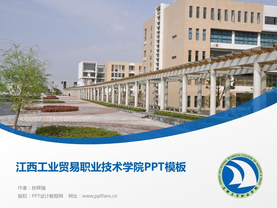 江西工业贸易职业技术学院PPT模板下载_幻灯片预览图1