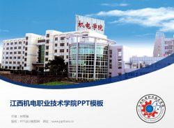 江西机电职业技术学院PPT模板下载