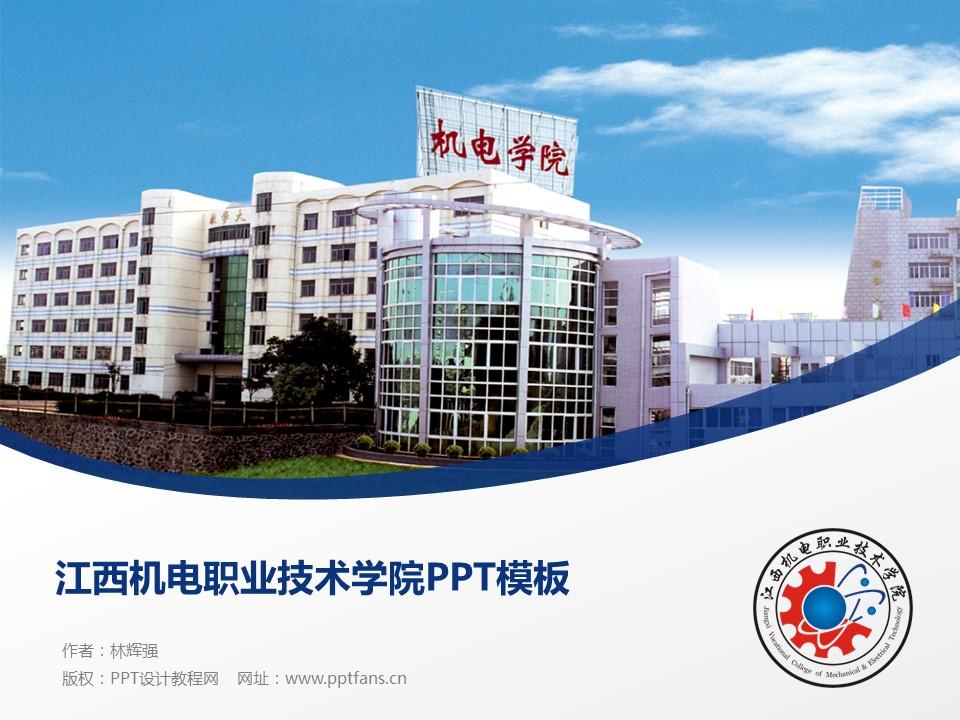 江西机电职业技术学院PPT模板下载_幻灯片预览图1