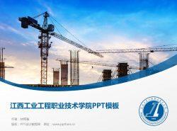 江西工业工程职业技术学院PPT模板下载
