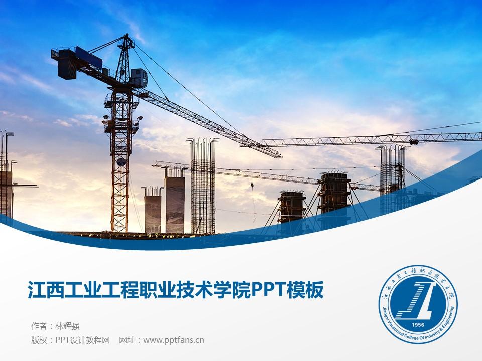江西工业工程职业技术学院PPT模板下载_幻灯片预览图1