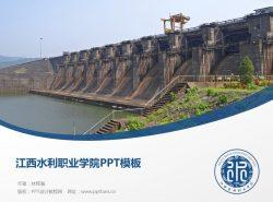 江西水利职业学院PPT模板下载