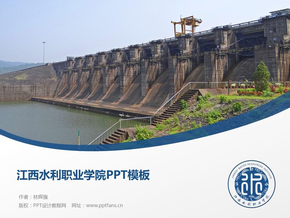 江西水利职业学院PPT模板下载_幻灯片预览图1