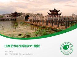 江西艺术职业学院PPT模板下载