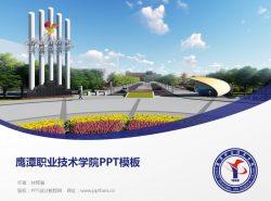 鹰潭职业技术学院PPT模板下载