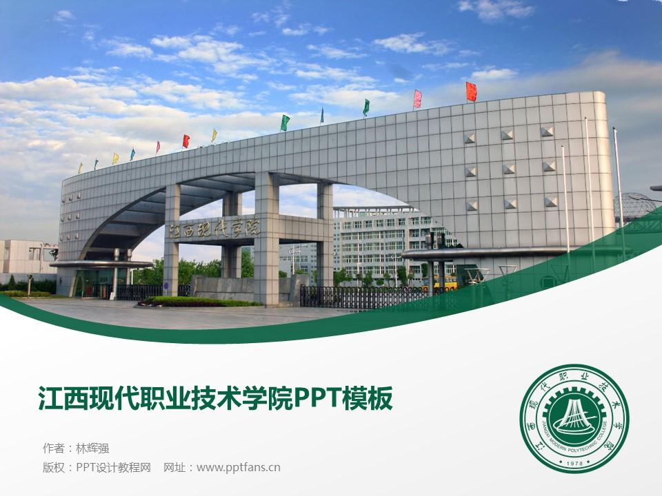 江西现代职业技术学院PPT模板下载_幻灯片预览图1