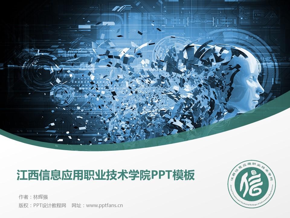 江西信息应用职业技术学院PPT模板下载_幻灯片预览图1