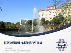 江西交通职业技术学院PPT模板下载