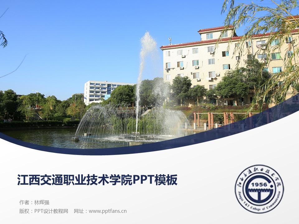 江西交通职业技术学院PPT模板下载_幻灯片预览图1