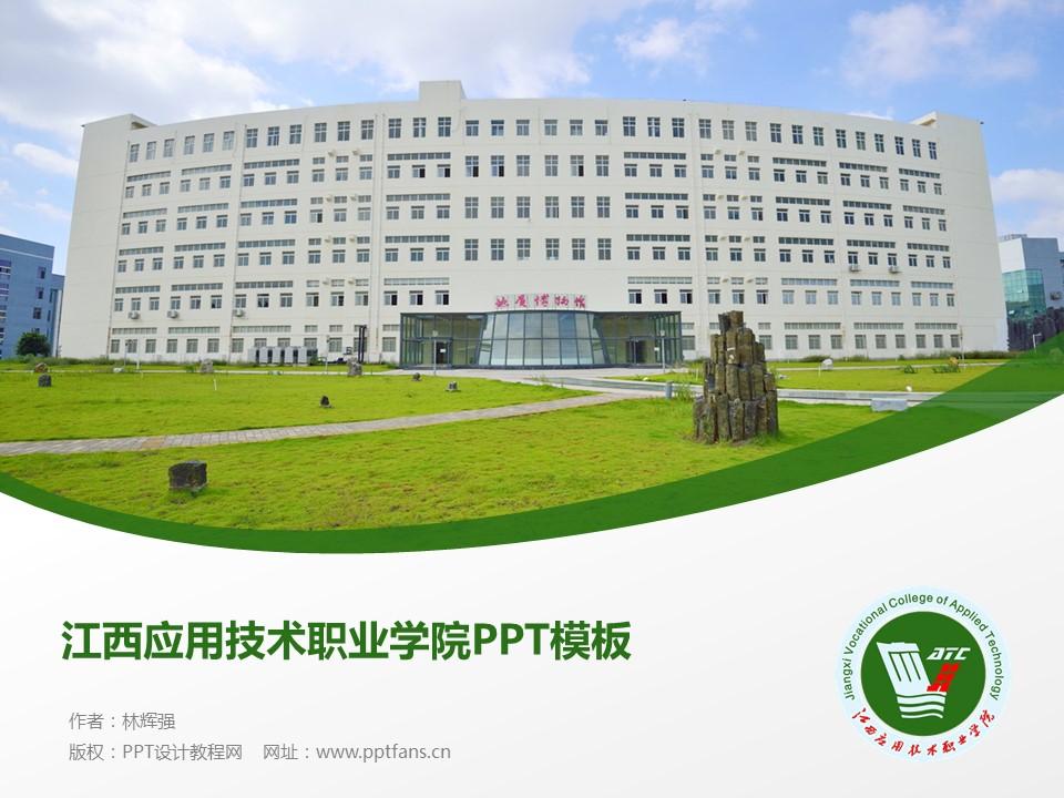 江西应用技术职业学院PPT模板下载_幻灯片预览图1