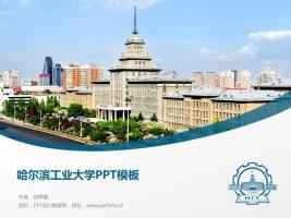 哈尔滨工业大学PPT模板下载