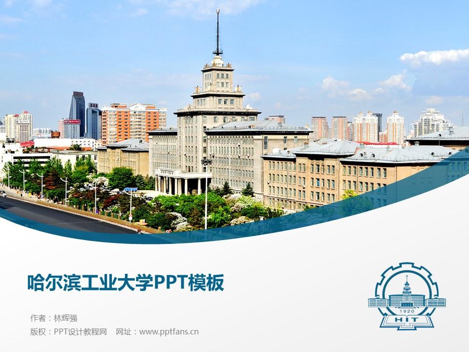 哈尔滨工业大学PPT模板下载_幻灯片预览图1