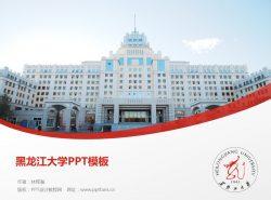 黑龙江大学PPT模板下载