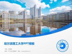哈尔滨理工大学PPT模板下载