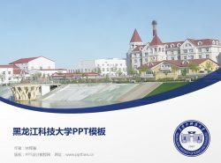 黑龙江科技大学PPT模板下载