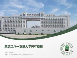 黑龙江八一农垦大学PPT模板下载