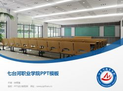 七台河职业学院PPT模板下载