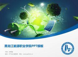 黑龙江能源职业学院PPT模板下载