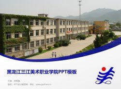 黑龙江三江美术职业学院PPT模板下载