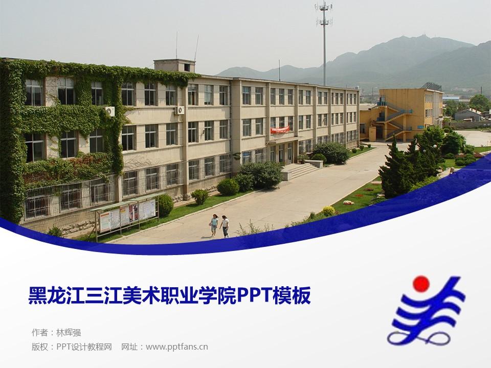黑龙江三江美术职业学院PPT模板下载_幻灯片预览图1