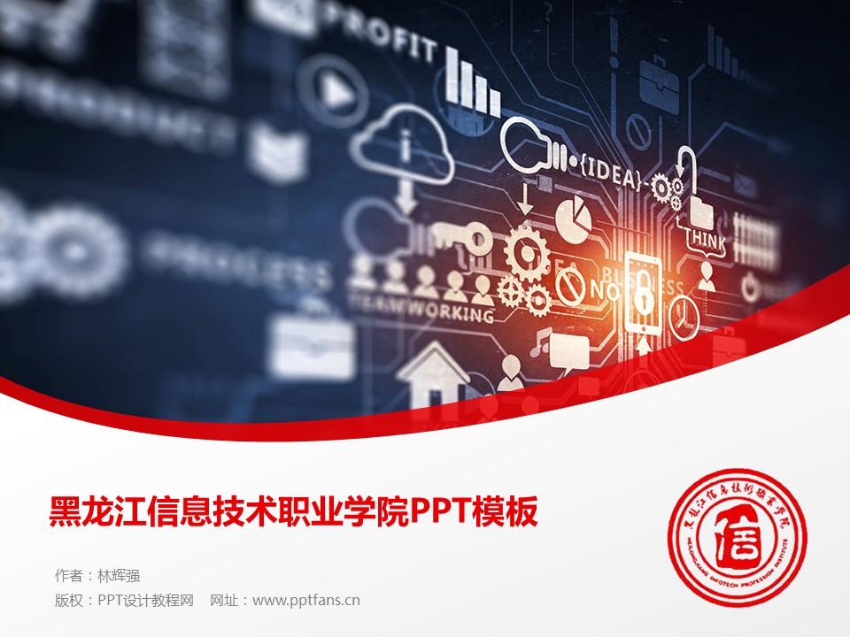 黑龙江信息技术职业学院PPT模板下载_幻灯片预览图1