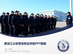 黑龙江公安警官职业学院PPT模板下载