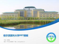 哈尔滨医科大学PPT模板下载