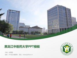 黑龙江中医药大学PPT模板下载