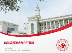 哈尔滨师范大学PPT模板下载