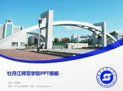 牡丹江师范学院PPT模板下载