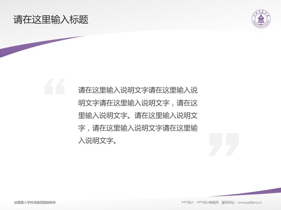 上饶师范学院PPT模板下载_幻灯片预览图13