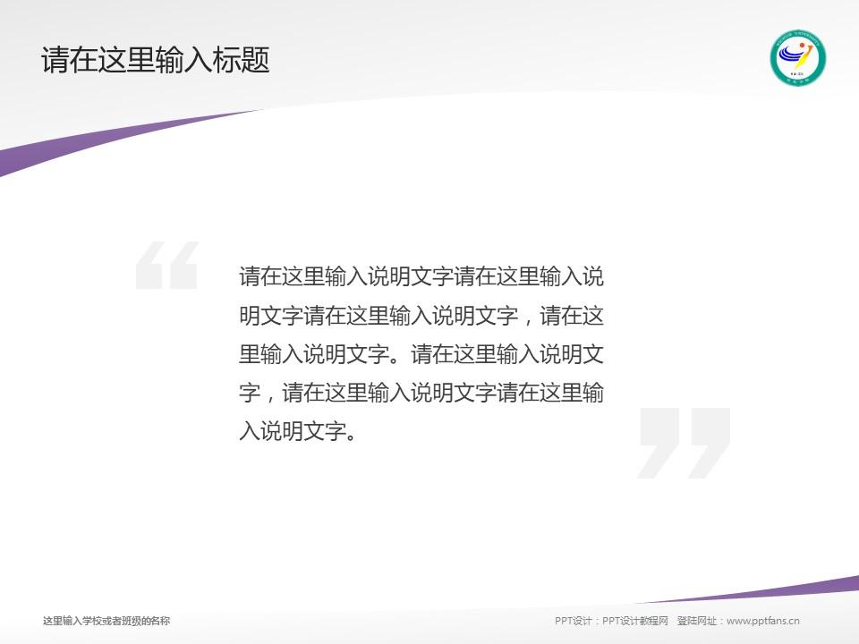 宜春学院PPT模板下载_幻灯片预览图13