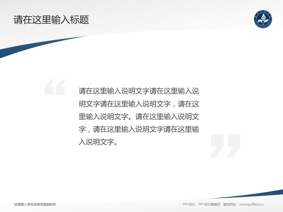 南昌师范学院PPT模板下载_幻灯片预览图13