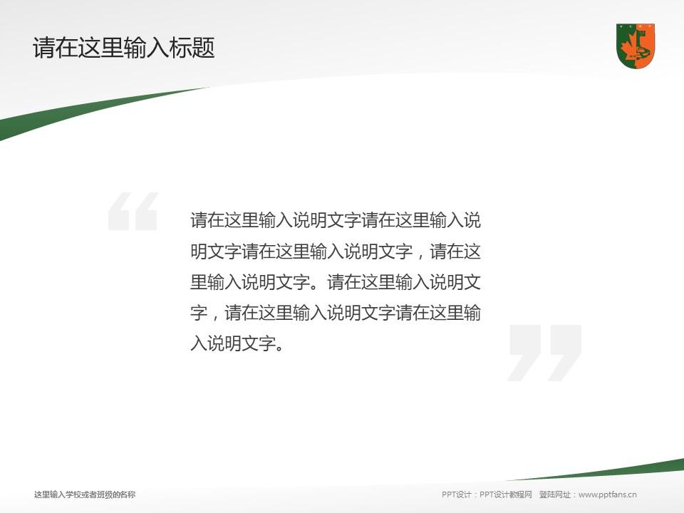 江西枫林涉外经贸职业学院PPT模板下载_幻灯片预览图13