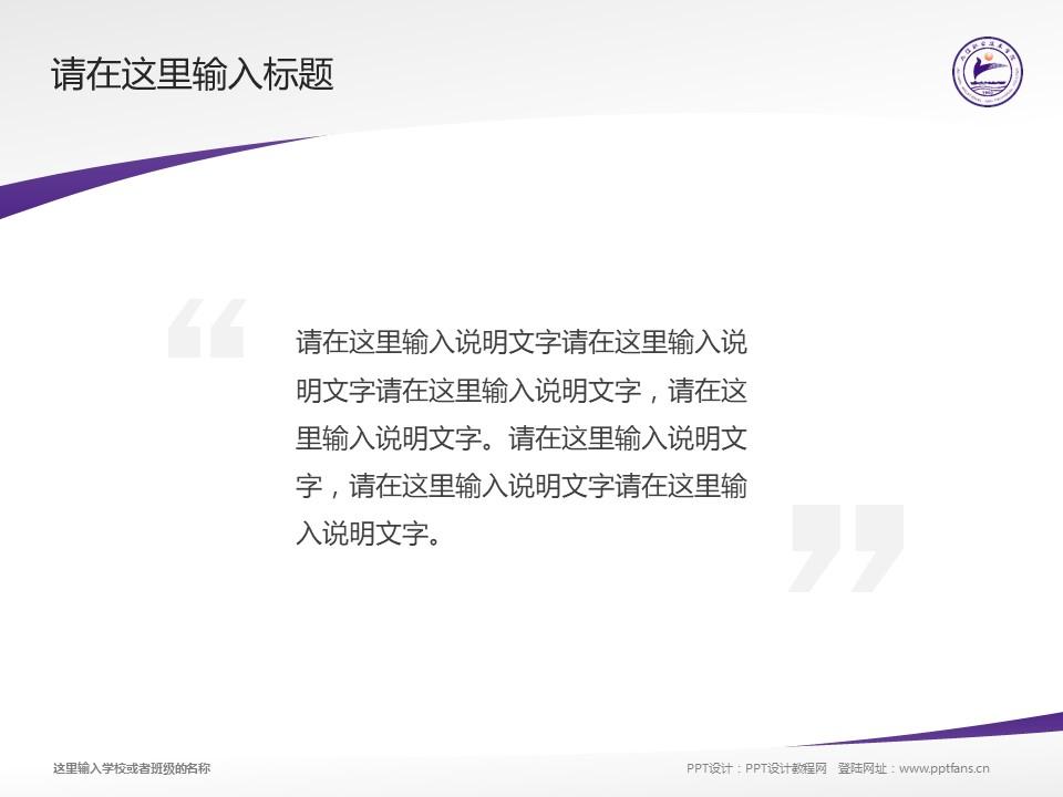 九江职业技术学院PPT模板下载_幻灯片预览图13