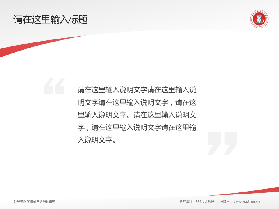 江西工商职业技术学院PPT模板下载_幻灯片预览图13