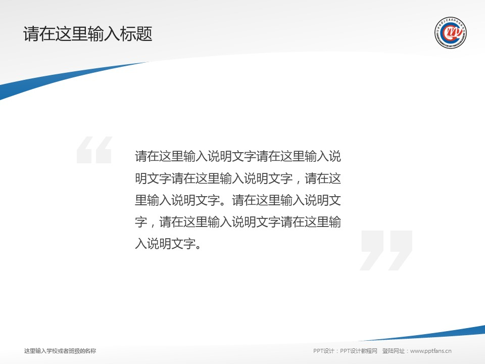 江西陶瓷工艺美术职业技术学院PPT模板下载_幻灯片预览图13