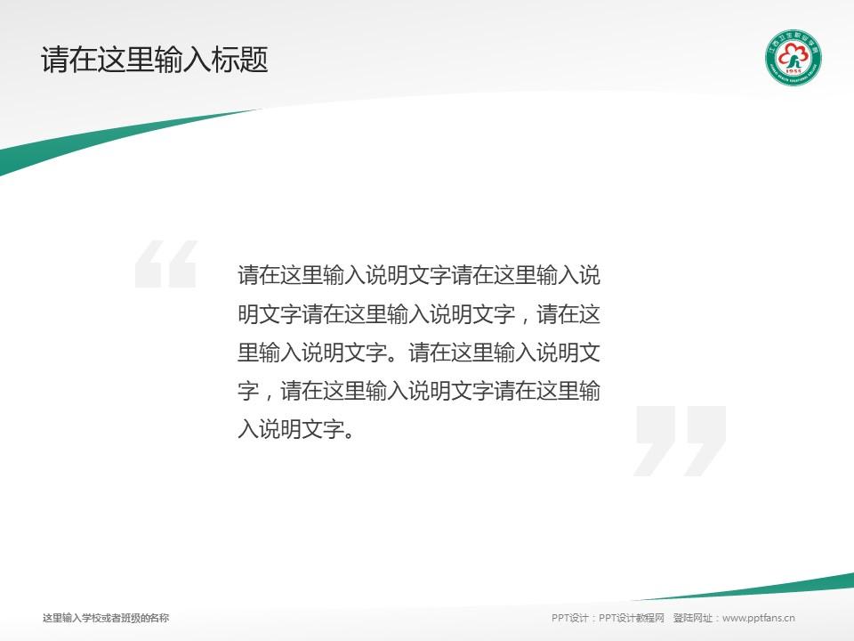 江西卫生职业学院PPT模板下载_幻灯片预览图12