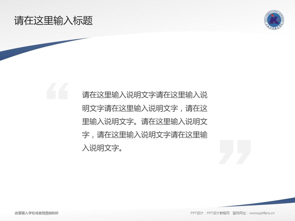 江西科技职业学院PPT模板下载_幻灯片预览图7